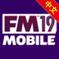 足球经理2019移动版FM19 Mobile零壹汉化版