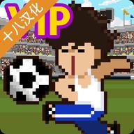 足球明星经理VIP破解汉化免费版