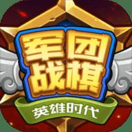 军团战棋英雄时代1.3.18破解无限资源魔法最新存档安卓版