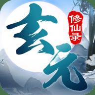 3k游戏玄元修仙录官方测试正版