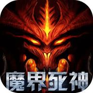 魔界死神游戏手机版