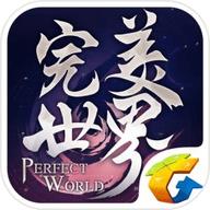 完美世界手游ios游戏