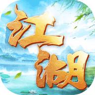 刀剑斗江湖手游官方ios版