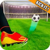 足球踢踢免费版