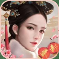 宫廷秘传官方最新版游戏