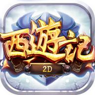 西游记2d游戏ios手机版