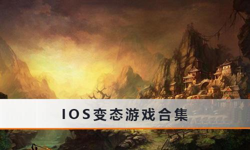 IOS变态游戏合集