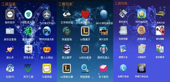手机多功能工具箱软件