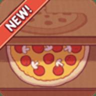 可口的披萨3.0.9无广告破解汉化最新版