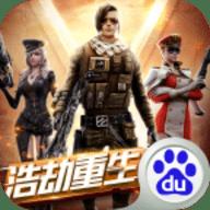 英雄互娱全民枪战2百度最新版本3.17.4