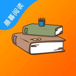 晨暮阅读 1.0