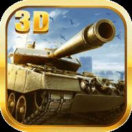 疯狂坦克世界3D游戏