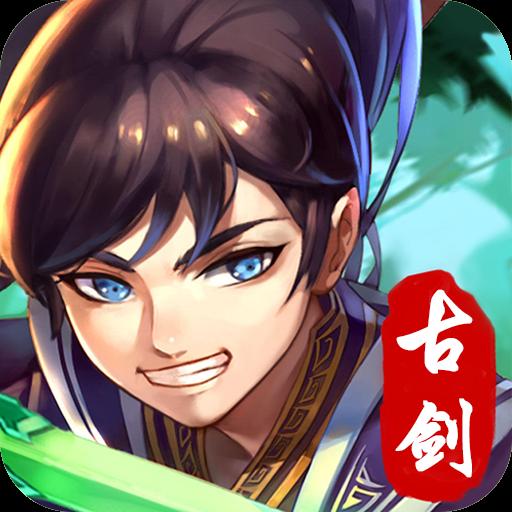 古剑逍遥游戏官方测试版