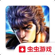 世嘉游戏北斗神拳传奇再临官方正版