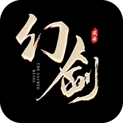 幻剑风云 BT版