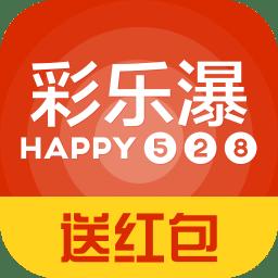 彩乐瀑app