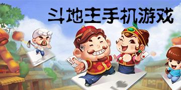 斗地主手机游戏下载合集