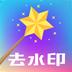 快捷去水印app 1.9