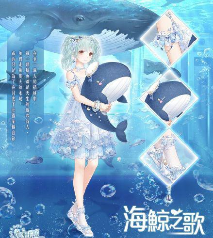 奇迹暖暖海鲸之歌套装获取攻略 海鲸之歌外观一览