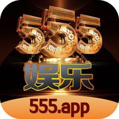 555彩票 2.0.0