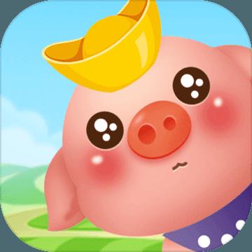 阳光养猪场 最新版