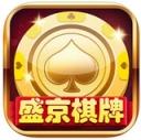 盛京棋牌最新版