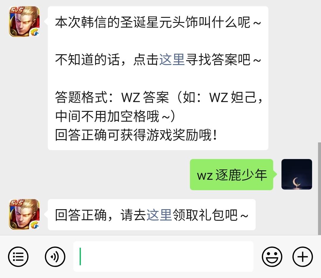 《王者荣耀》微信每日一题12月7日答案