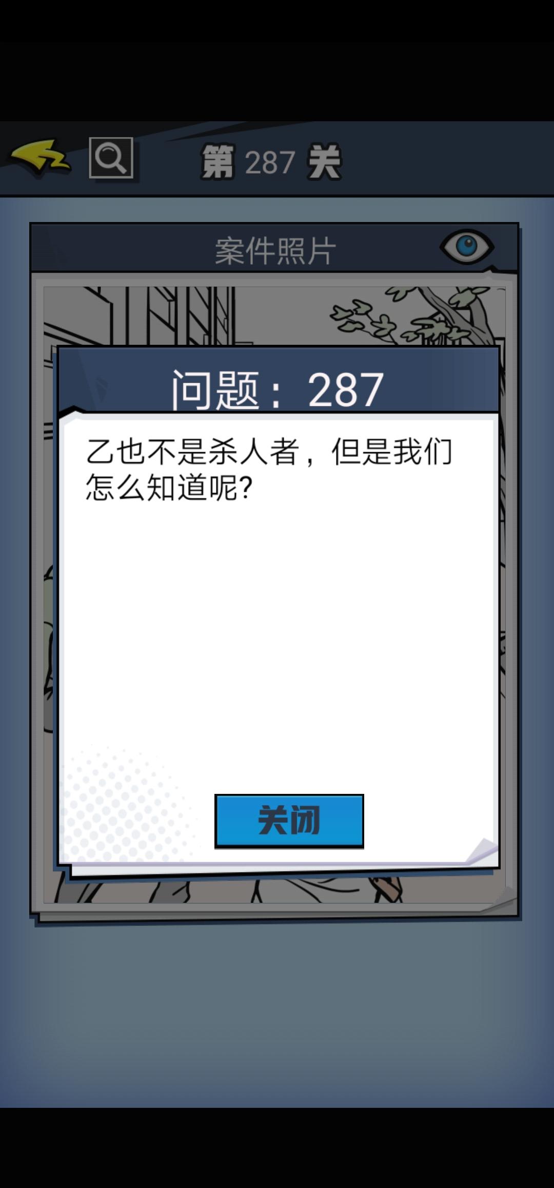《无敌大侦探》第287关图文攻略