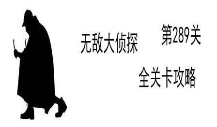 《无敌大侦探》第289关图文攻略