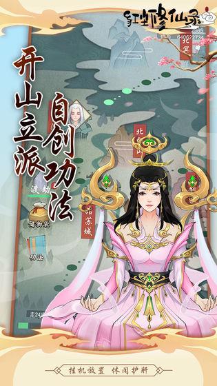 凡仙:红尘修真录官网版