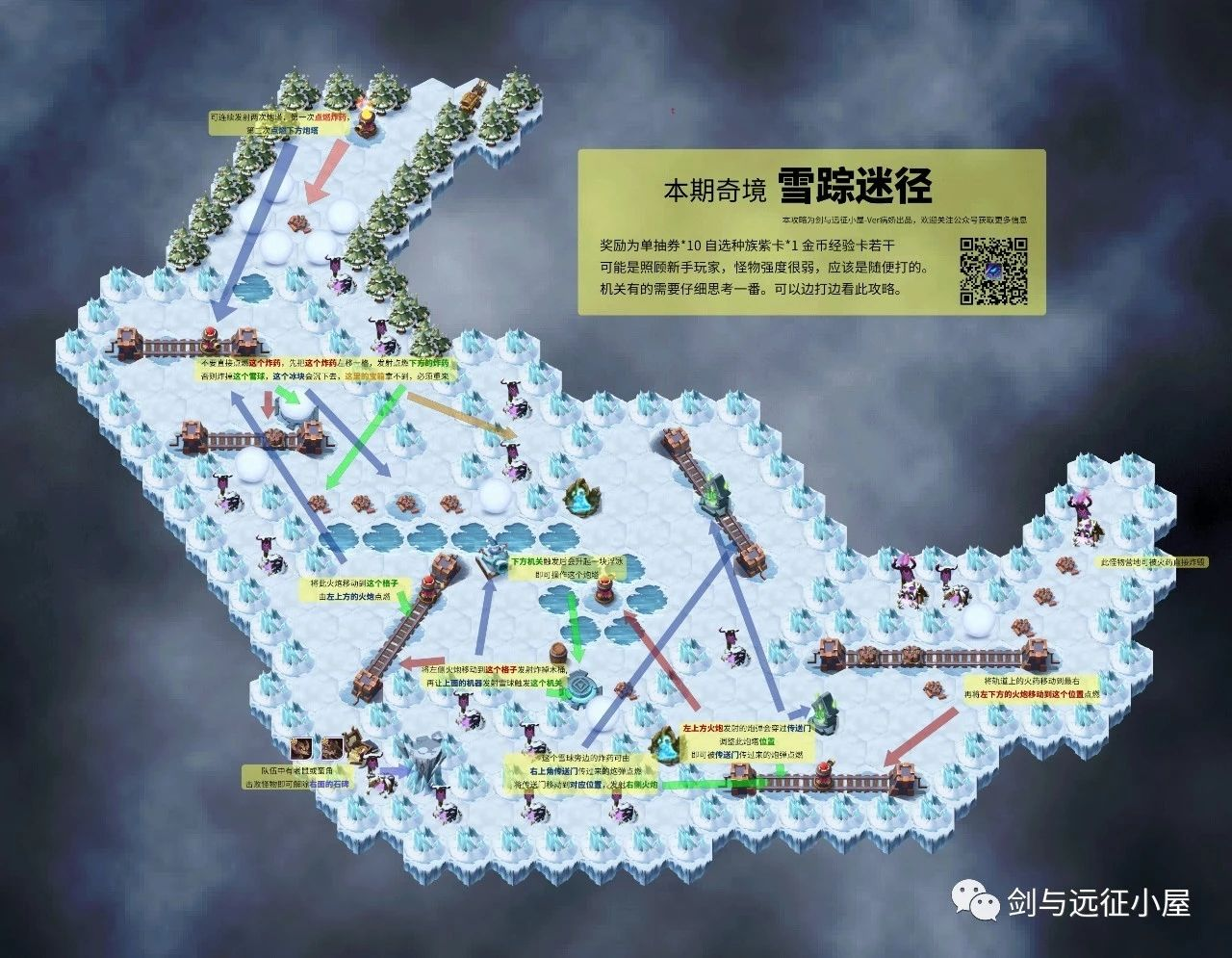 剑与远征雪踪迷径攻略 奇境探险活动本讲解及玩法汇总