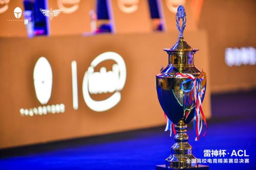 雷神杯ACL总决赛圆满落幕 积极推动电竞行业蓬勃发展!