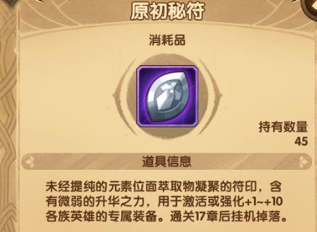 剑与远征原初秘符获取办法 银瓜子怎么获得