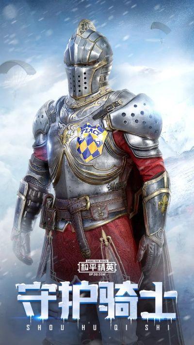 《和平精英》守护骑士套装图文一览