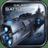 银河战舰月球版本 1.17.52