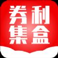 券利集盒app手机版