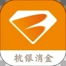 杭银消金轻享贷app