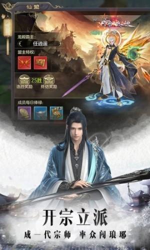 灵剑修仙2手游官方版