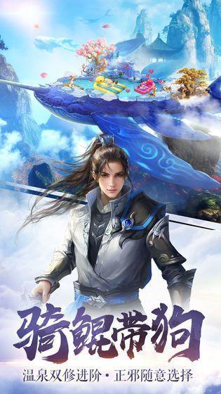 仙道剑君官方版