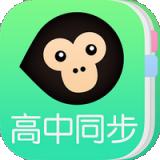 猿题库高中同步
