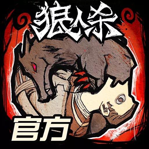 狼人杀口袋版