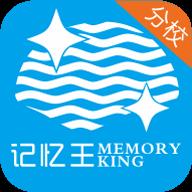 记忆王分校v2.3.0安卓版