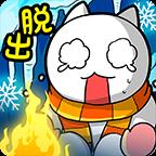 白猫的雪山救援