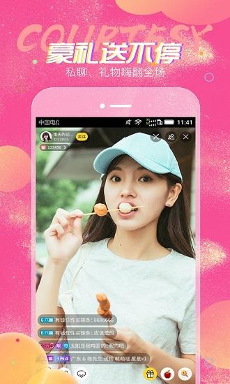 蜜糖直播app