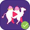 骆驼视频app
