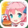 餐厅萌物语2官方版