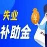 武汉失业补助补助金官方版