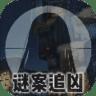 迷案追凶废弃研究所中文完整版