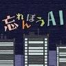 健忘AI中文版