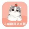 猫语翻译交流器破解版1.5.7安卓版